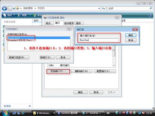 Vista系统要进行哪些设置才能成功使用EastFax?